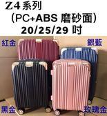 Audi 奧迪 - Z4磨砂系列 可擴充加大 行李箱/旅行箱-29吋(多色)
