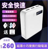 行動電源20000M超薄小巧便攜迷你vivo充電寶大容量蘋果8Xoppo毫安行動電源【快速出貨】