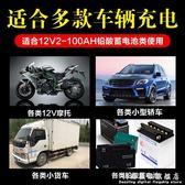 汽車電瓶充電器12V伏摩托車充電器全智慧自動修復型蓄電池充電機 科炫數位旗艦店