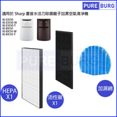適用SHARP夏普KI-BX50-W KI-BX50-T KI-DX50-W KI-DX50-T空氣清淨機HEPA濾芯+活性碳組