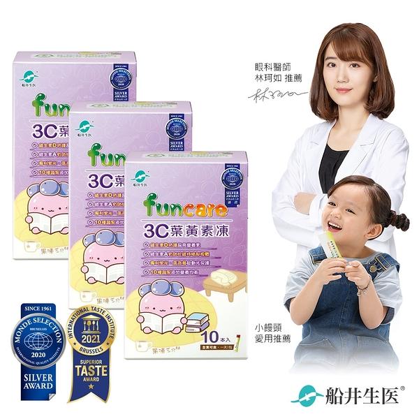 【船井】3C葉黃素凍 果凍三兄妹晶亮不累組(30包入) -全素可食