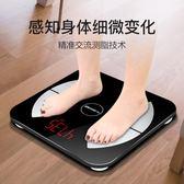 智能體脂秤充電電子稱體重秤體重計人體體質精準成人稱重測脂肪(全館滿1000元減120)