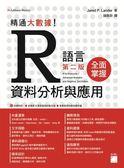 精通大數據!R 語言資料分析與應用(第二版)