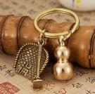 鑰匙扣 純黃銅葫蘆掛件創意簸箕汽車鑰匙扣手工鏈男本命年生肖牛禮品掛飾【快速出貨八折下殺】
