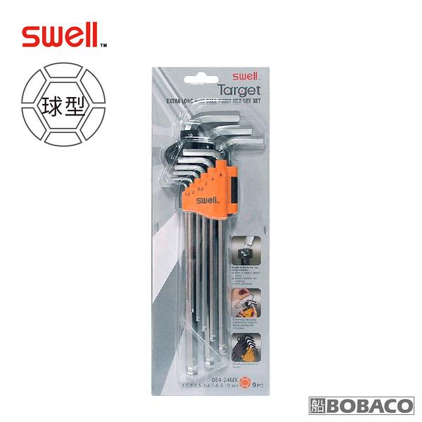 SWELL【球型長六角扳手9支組】(公制1.5-10mm)