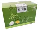 港香蘭骨天樂膠囊300粒量販包