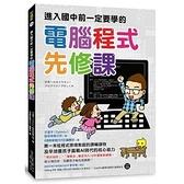 進入國中前一定要學的電腦程式先修課(第一本從程式原理教起的課輔讀物.及早培養孩子