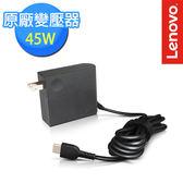 【Lenovo】原廠現貨 45W USB Type-C 變壓器 (4X20E75131)