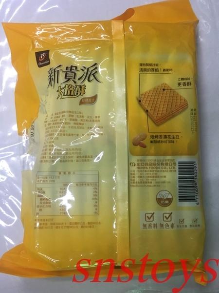 sns 古早味 懷舊零食 餅乾 新貴派大格酥(花生口味)77 新貴派 234公克x20包 純素