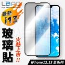 iPhone13 12 鋼化膜 玻璃保護貼 2.5D滿版 螢幕保護貼 鋼化貼 保護膜 螢幕貼 螢幕膜 mini pro max
