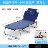 躺椅 摺疊床單人辦公室午休床免安裝睡躺椅簡易便捷醫院陪護午睡床T
