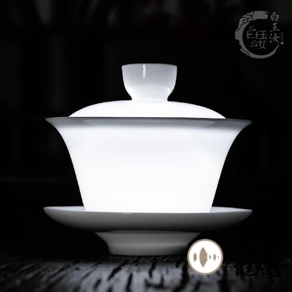 茶具蓋碗白玉汝 羊脂白瓷三才杯單個薄胎陶瓷茶碗功夫【君來佳選】