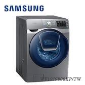 ★8/12前回函送Ariel洗衣精 加送K068麥克風★Samsung 三星 WF19J9800KP/TW 19KG 變頻洗脫滾筒洗衣機