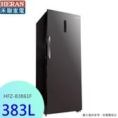 【禾聯家電】383L變頻風冷無霜直立式冷凍櫃《HFZ-B3861F》原廠保固(贈14吋DC扇)