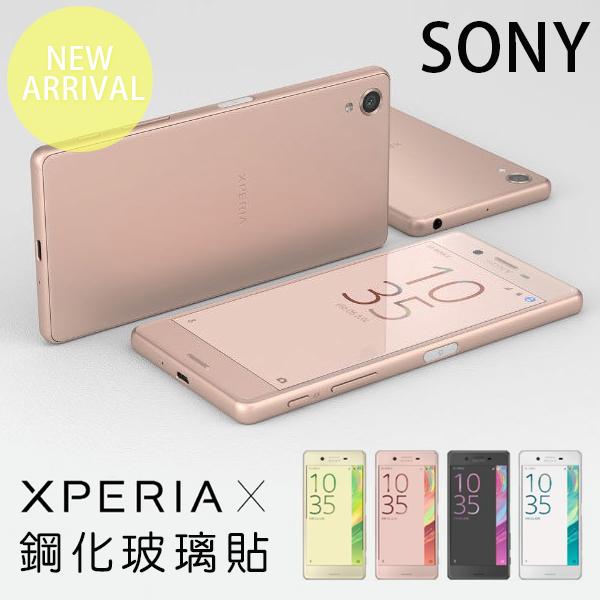 Sony Xperia XZ XA2 XA1 Plus Ultra C6 XZ1 XZ3 XZ2 premium X Performance L2 玻璃貼 鋼化 手機 保護貼