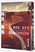 (二手書)Bye Bye, Blackbird—再見,黑鳥(伊坂全新加筆‧內附珍貴作家訪談紀錄)