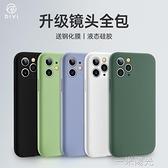 蘋果11手機殼iphone11pro max液態硅膠11pro防摔套新保護11promax  聖誕節免運