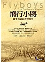 二手書《飛行小將:關乎勇氣的真實故事--Flyboys: A True Story of Courage》 R2Y ISBN:9789861340289