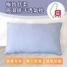 枕頭 - 吸濕排汗透氣彈力枕頭 (1入)【紮實內棉 極致舒柔 用料實在】寢居樂、MIT台灣製