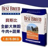 *WANG*【送1.8公斤原裝*1】BEST BREED貝斯比《全齡犬無穀水牛肉+蔬果配方-BBF1806GF》6.8kg