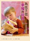 為孩子做幸福的玩具(二版)