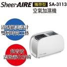 【2004135】~促銷中~ 席愛爾 精油加濕機霧化器(水氧機)