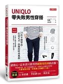 Uniqlo零失敗男性穿搭(25件平價單品,打造正式休閒的時尚風格)