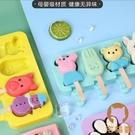 雪糕模具家用硅膠做冰棒冰棍冰淇淋冰糕磨具模型自制【宅貓醬】