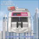 點驗鈔機大當家BS-850~總金額計算/面額張數顯示/分版/清點/多道防偽/台幣/人民幣銀行專用點鈔機~