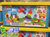 [COSCO代購] 促銷到7月12號 C121845 MEGA BLOKS 160PCS BLOCKS BOX MEGA BLOKS 160片大積木箱
