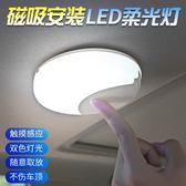 汽車閱讀燈led車內燈車頂後排室內照明磁吸式通用車載後備箱燈泡   蜜拉貝爾