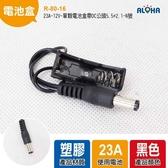 (R-80-16)23A-12V-單顆電池盒帶DC公頭5.5*2.1-N號