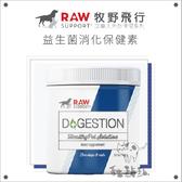 牧野飛行[寵物營養保健品,益生菌消化保健素,105g](免運)