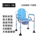 老人坐便器坐廁椅老年人大便椅坐便椅廁所椅可折疊-C003-1