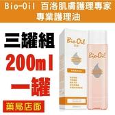 元氣健康館 3瓶組合價 Bio-Oil 百洛肌膚護理專家 專業護理油 200ml