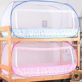 免安裝上鋪下鋪折疊蒙古包上下床0.9m1.2米單人床1米蚊帳學生宿舍HRYC 萬聖節禮物