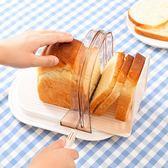 面包切片器日本進口土司切割架方包分片收納盒家用烘焙工具防塵 愛麗絲精品igo