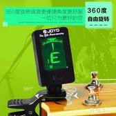 尤克里里專用調音器 初學者電子校音器通用 JA7718『科炫3C』
