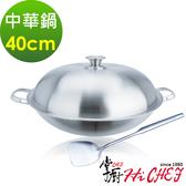 《掌廚HiCHEF》316不鏽鋼 七層複合金炒鍋40cm(中華鍋) 附鍋鏟
