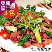 謝記 傳統鴨賞肉(切片) 3包組【免運直出】