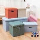 儲物凳北歐收納凳子收納箱腳踏沙發凳可坐整理箱【古怪舍】