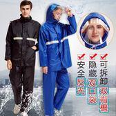 優惠兩天-分體雨衣雨褲套裝徒步騎行男女款成人單人加厚外賣騎手交巡警雨披M-3XL5色