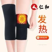 仁和自發熱護膝蓋關節保暖老寒腿女男無痕加熱疼痛中老人防寒神器 極有家