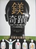 【書寶二手書T1/養生_JLL】鎂的奇蹟-未來10年最受矚目的不生病營養素_卡洛琳.狄恩
