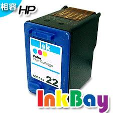 HP C9352A / No.22 彩色環保墨水匣DJ-3920/3940/1410/1402/1400/Officejet 5610/4355/D1360/D1560/D2360/D2460/J36..