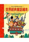 世界經典童話繪本