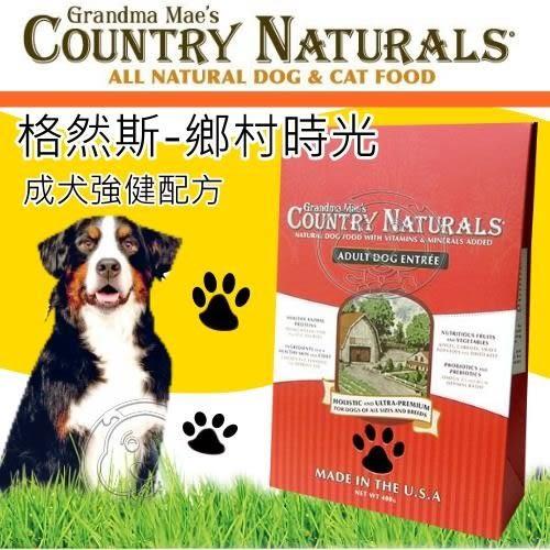 【培菓平價寵物網】美國Country Naturals《格然斯-鄉村時光-成犬強健配方-14磅6.35kg》WDJ推薦