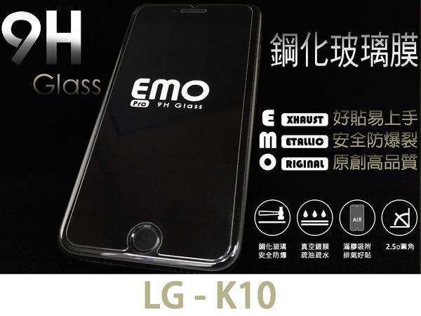 【EMO防爆9H鋼化玻璃】~加贈鏡頭貼~ for樂金 LG K10 K430dsy 玻璃貼膜保護貼螢幕貼膜
