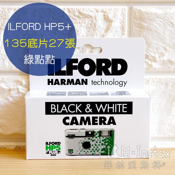 菲林因斯特《 HP5 Plus 即可拍 綠點點 》 ILFORD B&W 黑白底片 傻瓜相機 135底片 27枚