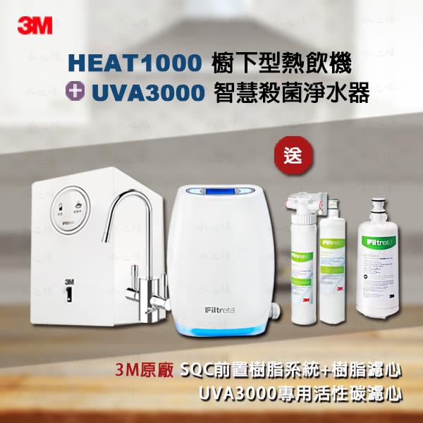 3M HEAT1000 櫥下熱飲機+ UVA3000 紫外線殺菌淨水器✔贈3M原廠活性碳濾心+ 樹脂系統+樹脂濾心✔水之緣